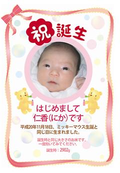 yosizawanika_okome_s.jpg