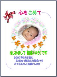 yukichan200.jpg