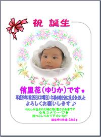 yurikachan200.jpg