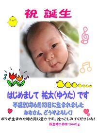 yuuta_okome_s.jpg